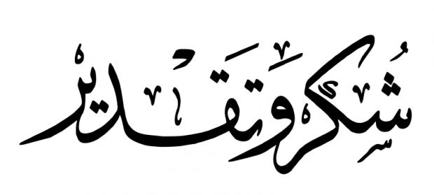 كلــــية الهندســـــة » خالص التهاني للسيد الاستاذ الدكتور /احمد